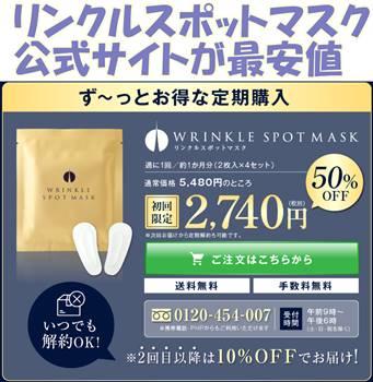 リンクルスポットマスク公式サイト価格