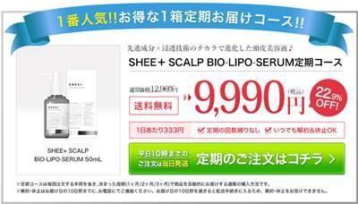 SHEE+(シィー プラス)スカルプバイオリポセラム公式サイト価格