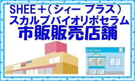 SHEE+(シィー プラス)スカルプバイオリポセラム市販店舗情報