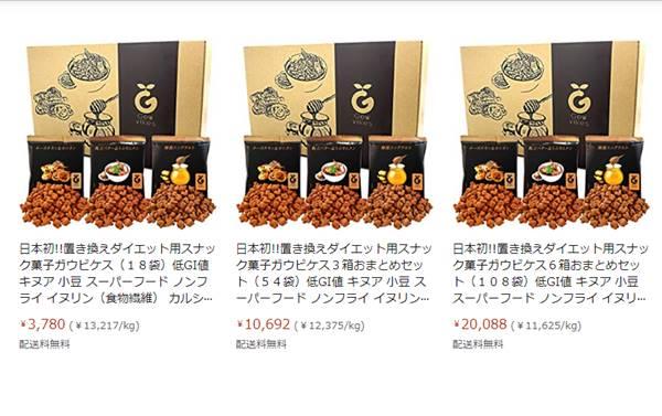 キヌア ダイエットのガウビケスamazon価格