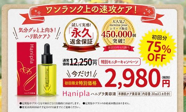 ハニプラ美容液公式価格