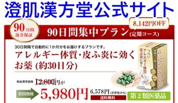 澄肌漢方堂公式サイト価格