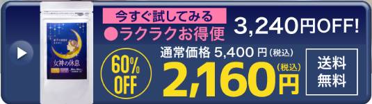 女神の休息公式サイト価格