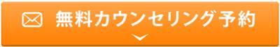 【FAGA治療】ミノキジェット無料カウンセリング