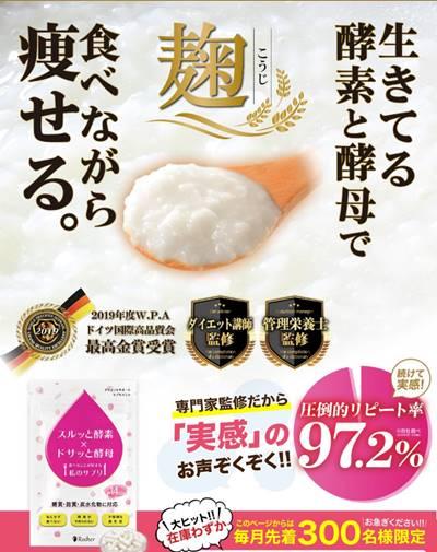 菌活サプリランキング 第2位 【スルッと酵素×ドサッと酵母】