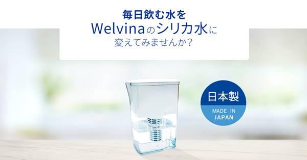 シリカ水が作れるウェルビナ浄水器