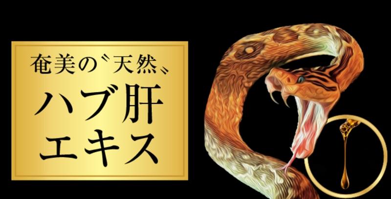 蛇矛 サプリ
