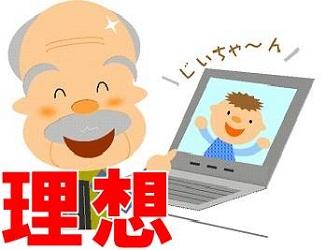 おじいちゃんがかわいい孫とPCでスカイプしている画像