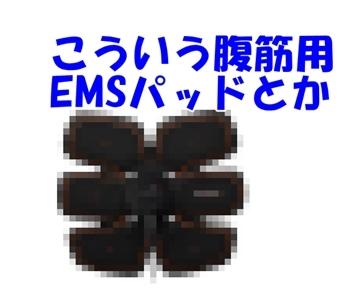 6パック用EMS機器