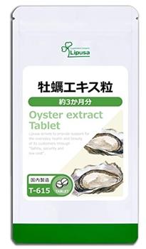 ばりすご牡蠣エキスαとリプサ Lipusa 牡蠣エキス粒 約3か月分 T-615比較