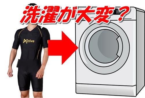 洗濯とか面倒