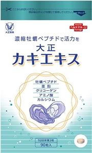 ばりすご牡蠣エキスαと大正カキエキス 90粒比較