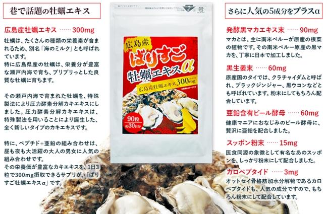 ばりすご牡蠣エキス