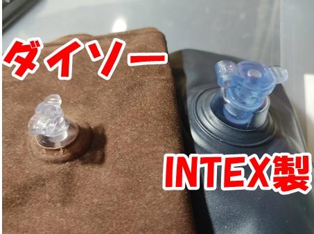 ダイソーとINTEX比較