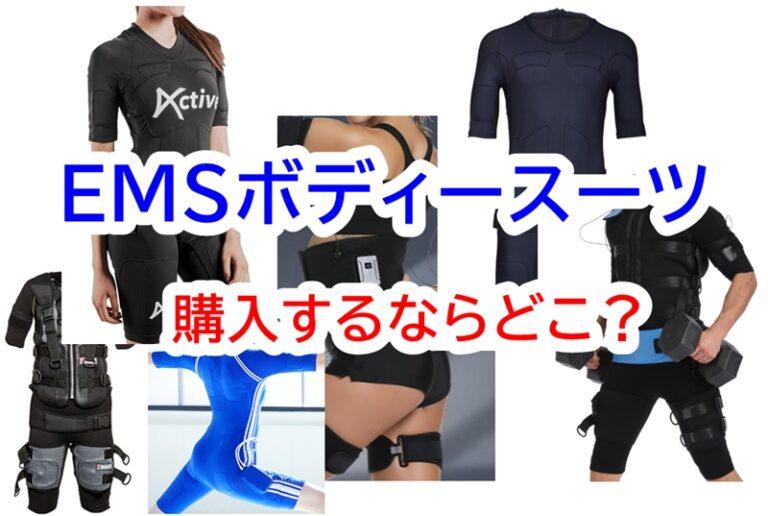 【EMSスーツ購入】するにはamazonや楽天より安いところはある?