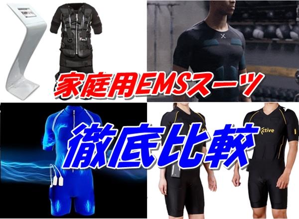 【激おすすめ】EMSスーツは購入価格は高いがコスパがよい【EMS機器徹底比較】