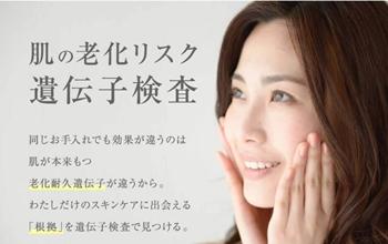遺伝子検査キットのおすすめ【肌の老化リスク「遺伝子検査キット」】