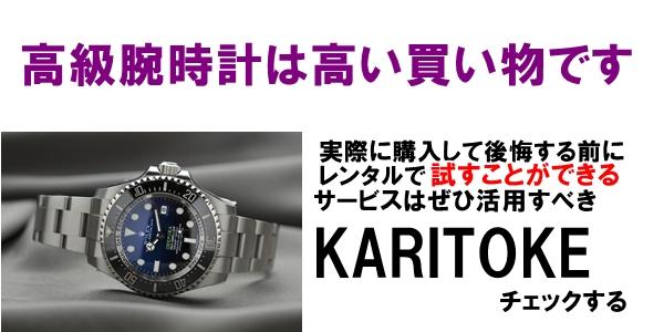 腕時計のレンタルカリトケ