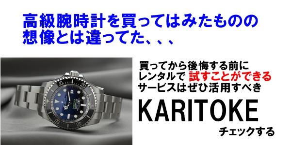 腕時計レンタルのカリトケ