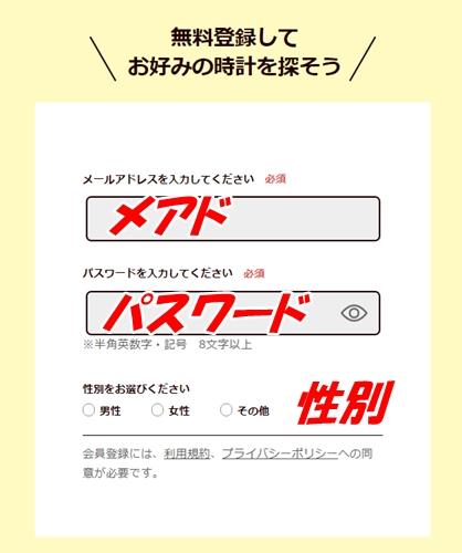 KARITOKE無料会員登録画面