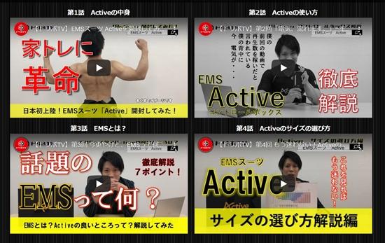 Active公式サイトで動画公開中