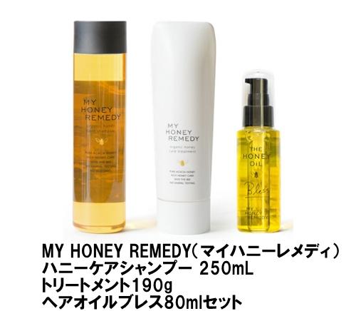 MY HONEY REMEDY(マイハニーレメディー)商品ラインナップ