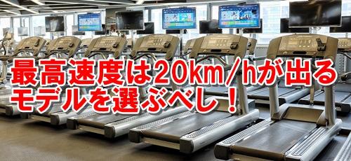 家庭用ランニングマシンは最高速度は20km/hが出るモデルを選ぶべし!