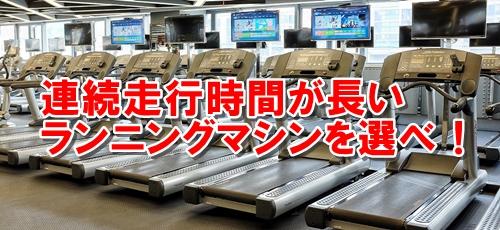 連続走行時間が長いランニングマシンを選べ!
