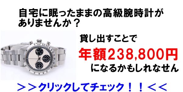高級腕時計預託サービス
